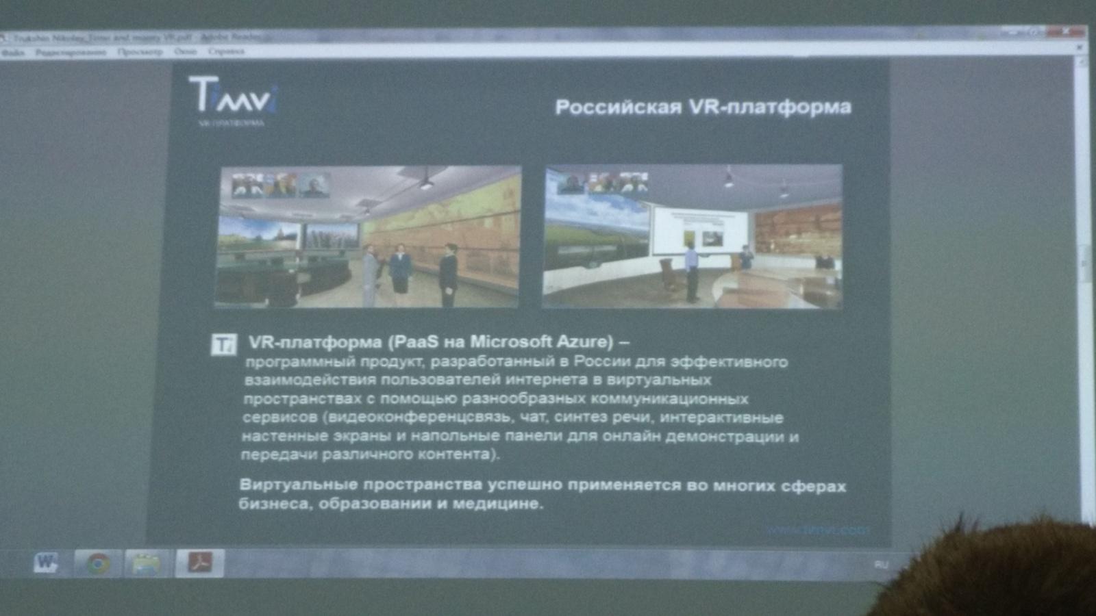 Репортаж с mixAR2015: Технологии AR&VR - 52