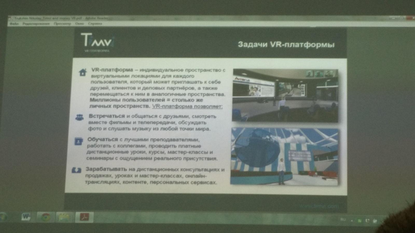 Репортаж с mixAR2015: Технологии AR&VR - 53