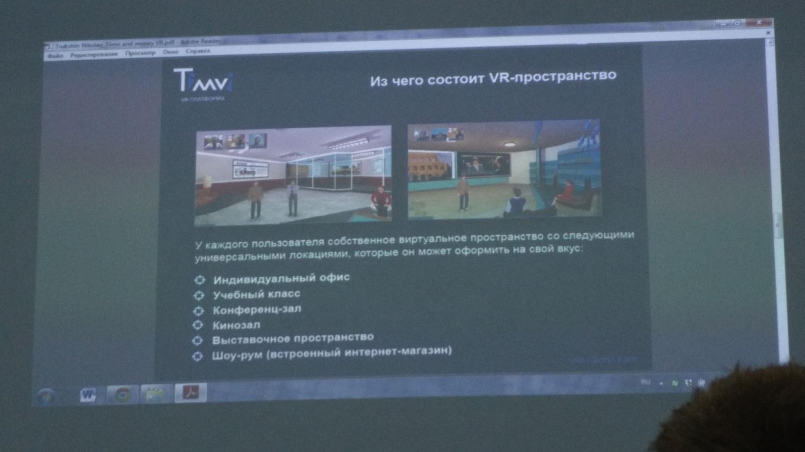 Репортаж с mixAR2015: Технологии AR&VR - 54