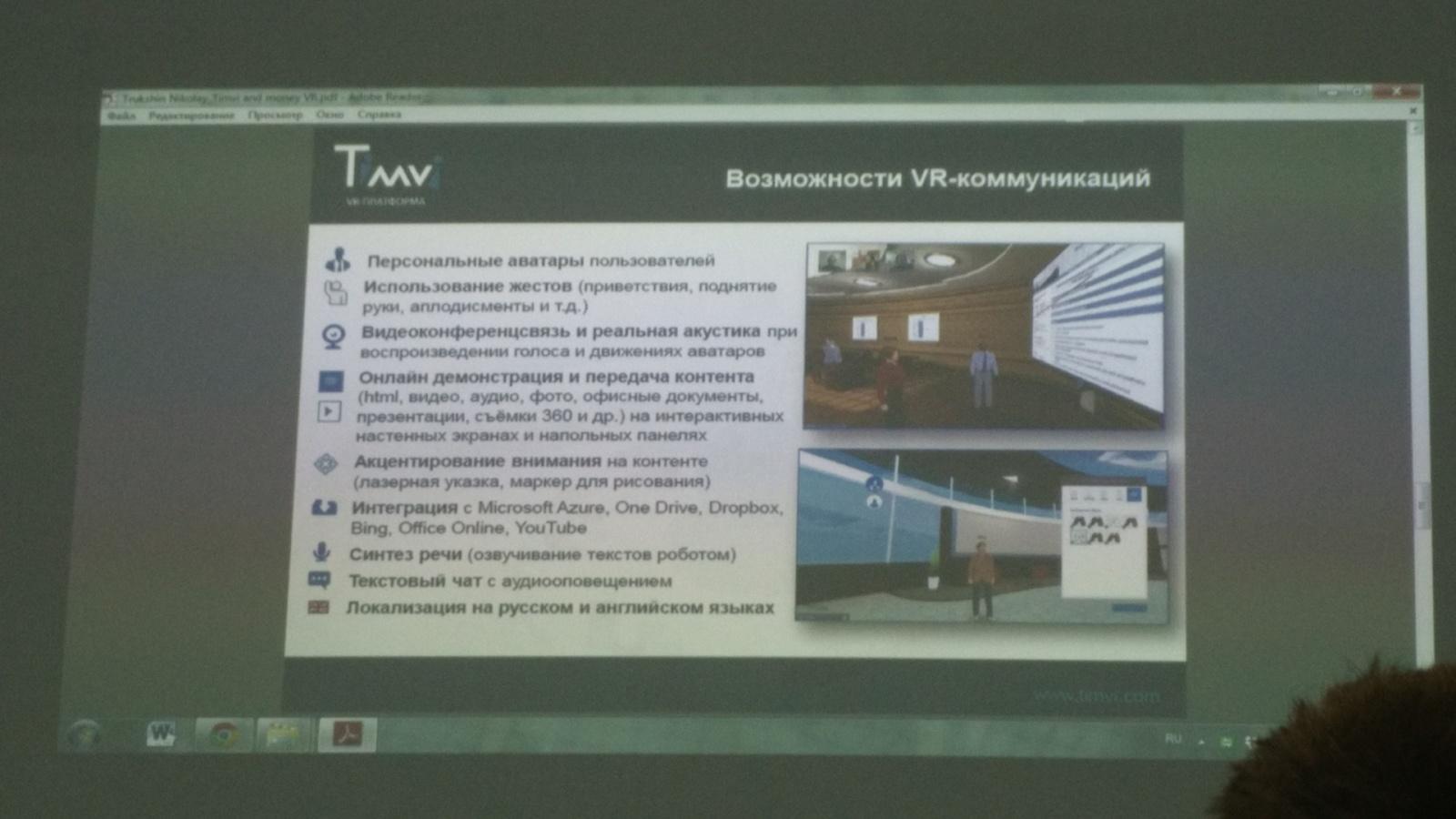 Репортаж с mixAR2015: Технологии AR&VR - 55