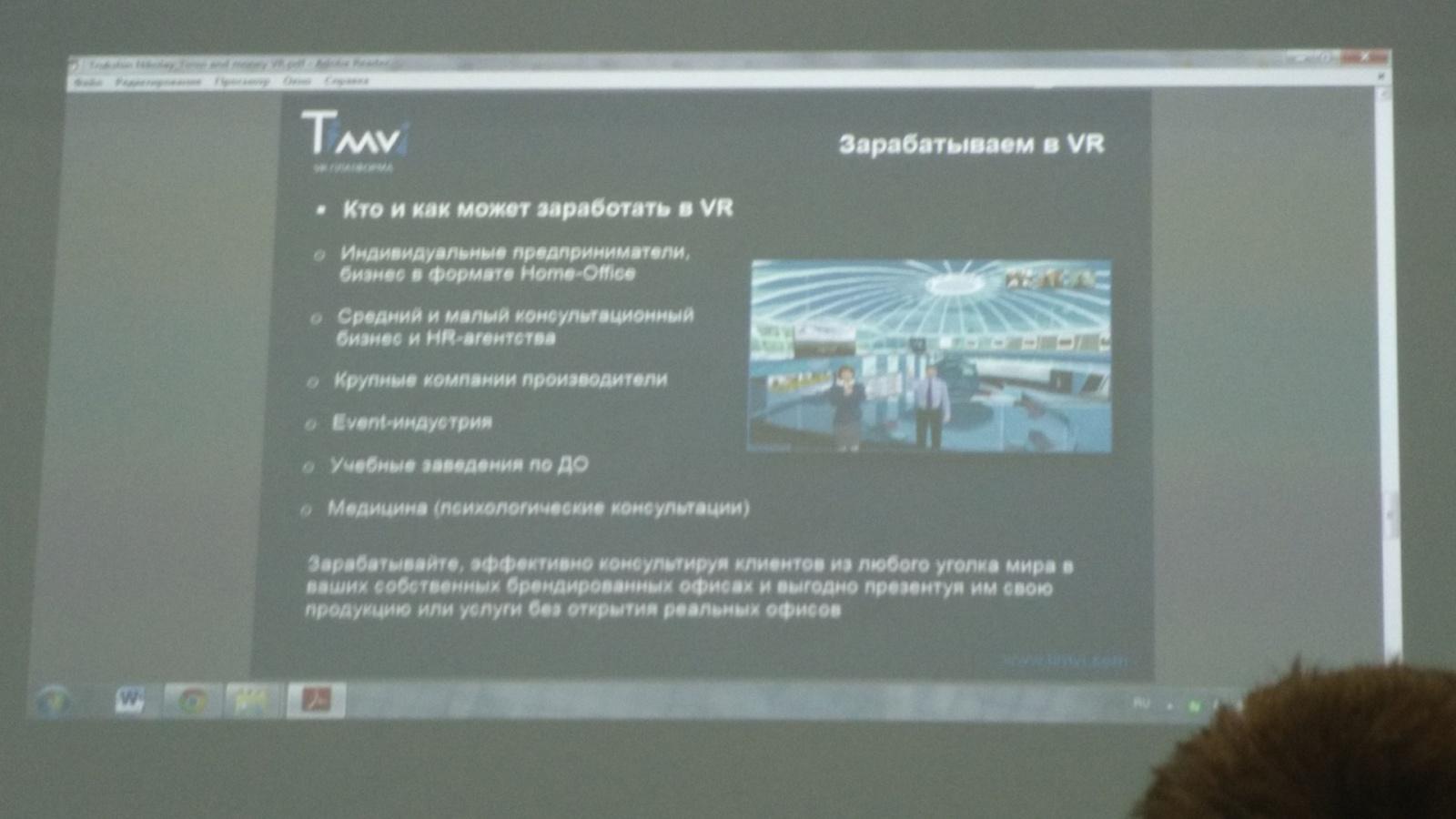 Репортаж с mixAR2015: Технологии AR&VR - 56