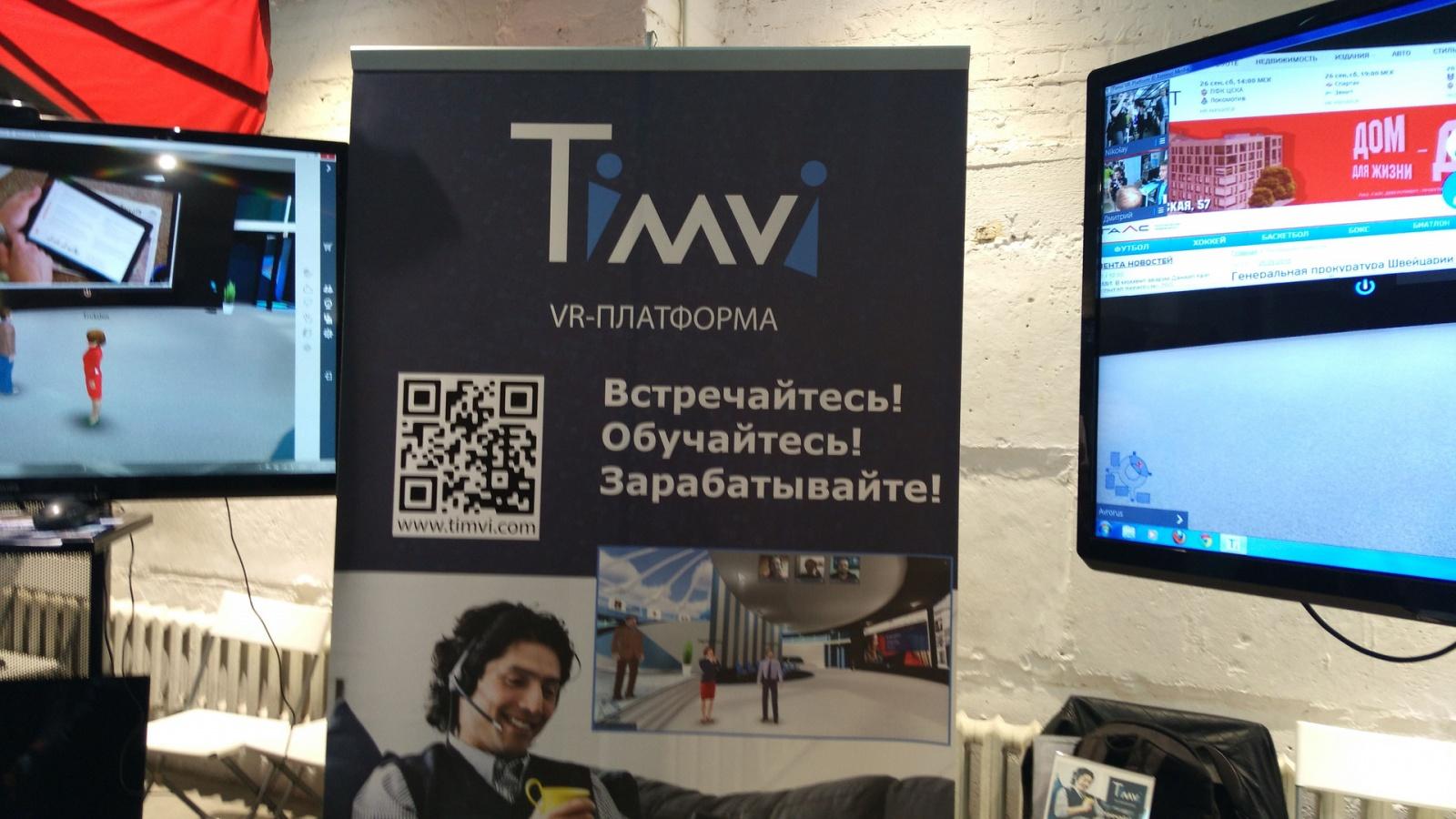 Репортаж с mixAR2015: Технологии AR&VR - 9