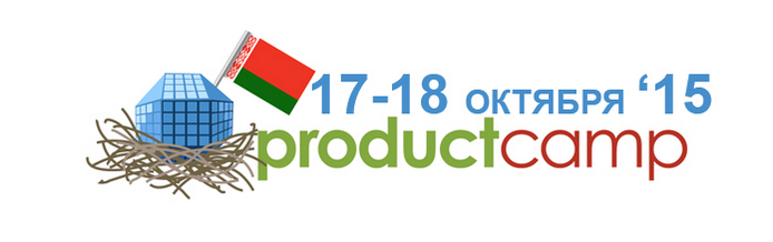 ProductCamp Minsk 2015 - 1