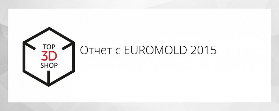 [Фото и Видео] отчет с EUROMOLD 2015 - 1