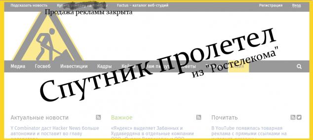 sputnik-ad