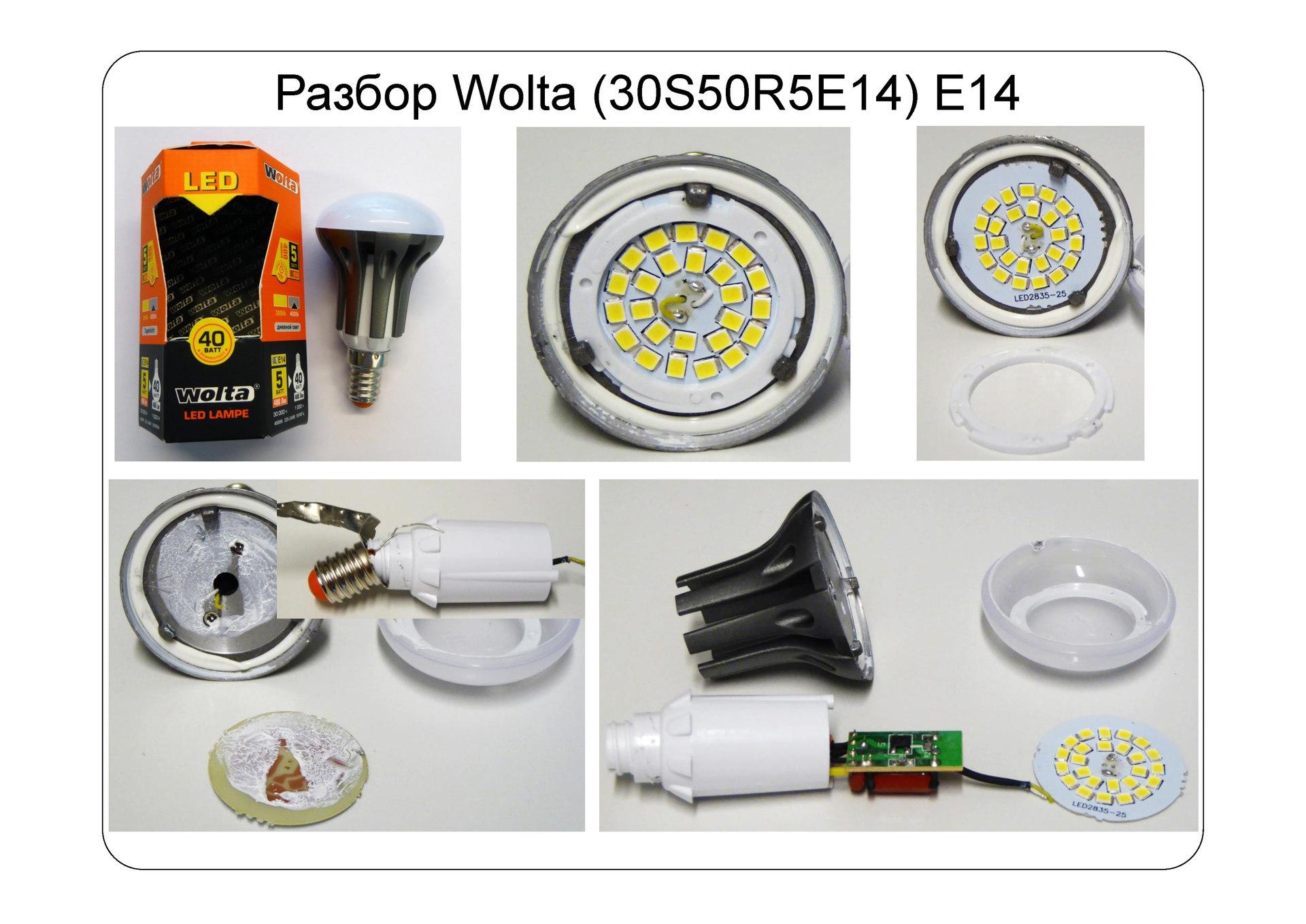Взгляд изнутри: 13 LED-ламп и бутылка рома. Часть 2 - 12