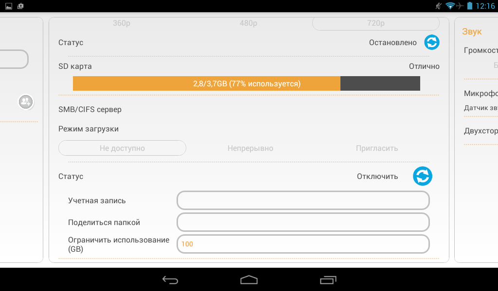 Обзор iCam HD 360 - 10