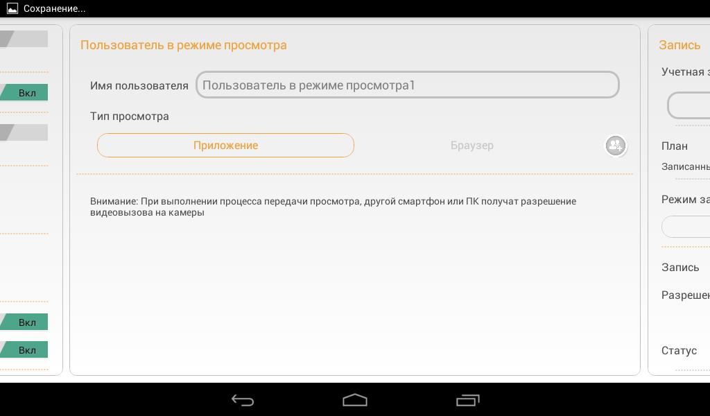Обзор iCam HD 360 - 11
