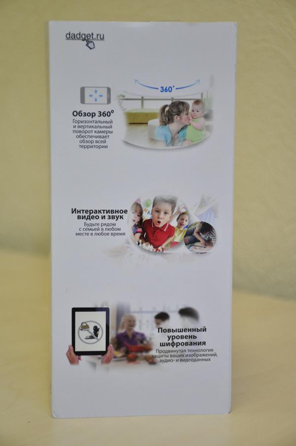 Обзор iCam HD 360 - 21