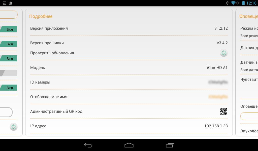 Обзор iCam HD 360 - 3