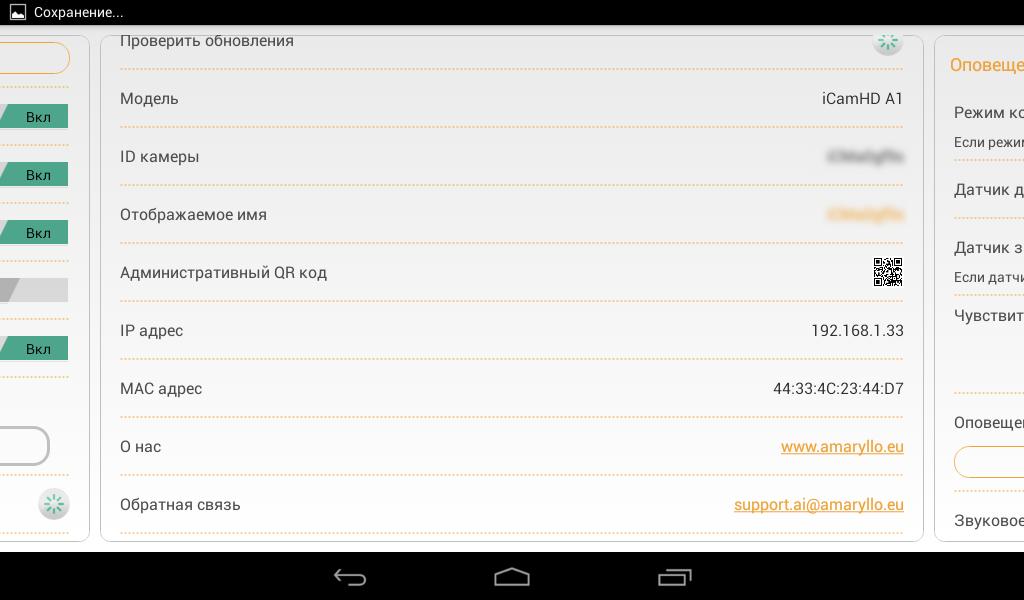 Обзор iCam HD 360 - 4