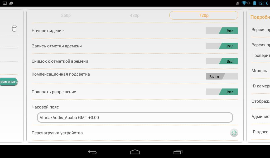 Обзор iCam HD 360 - 6