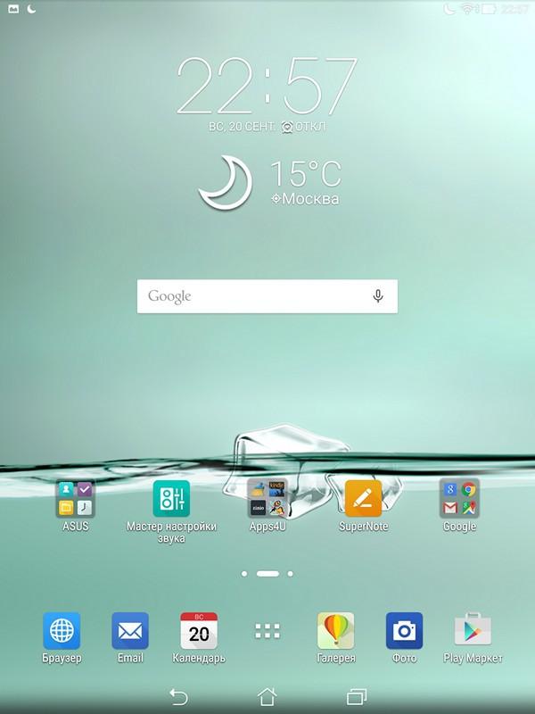 Обзор планшета ASUS ZenPad S 8.0 - 25