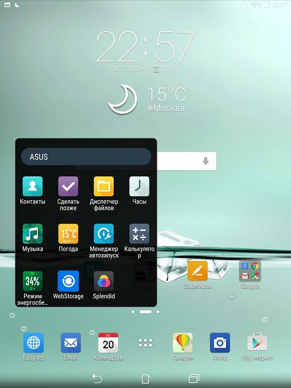Обзор планшета ASUS ZenPad S 8.0 - 26
