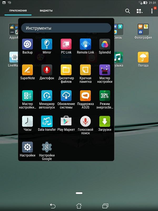 Обзор планшета ASUS ZenPad S 8.0 - 28