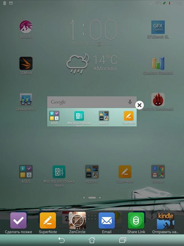 Обзор планшета ASUS ZenPad S 8.0 - 36