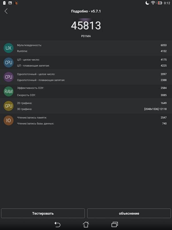 Обзор планшета ASUS ZenPad S 8.0 - 48