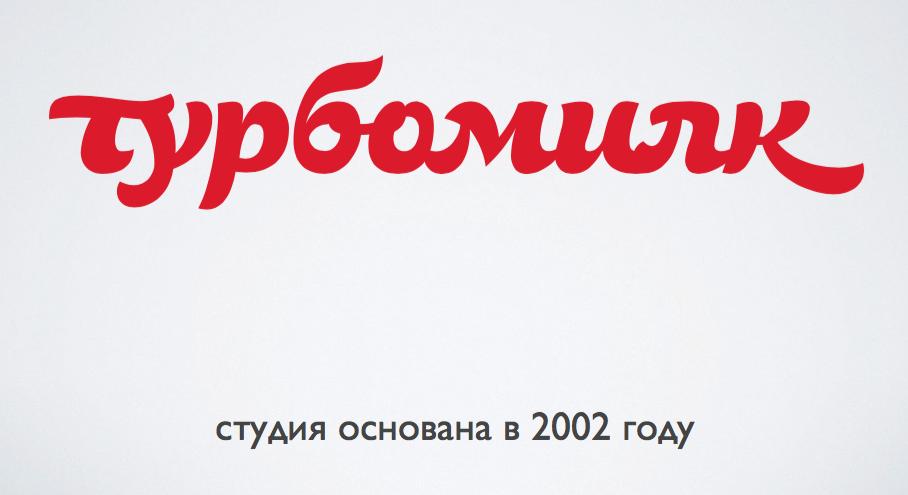 Кейс «Турбомилк»: Как Денис Кортунов прошел путь от провинциального дизайнера до главного по интерфейсам в Acronis - 3