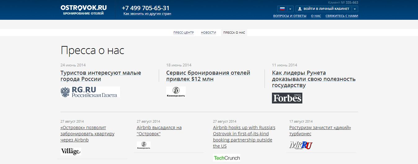 screenshot-ostrovok.ru 2015-10-02 16-31-39
