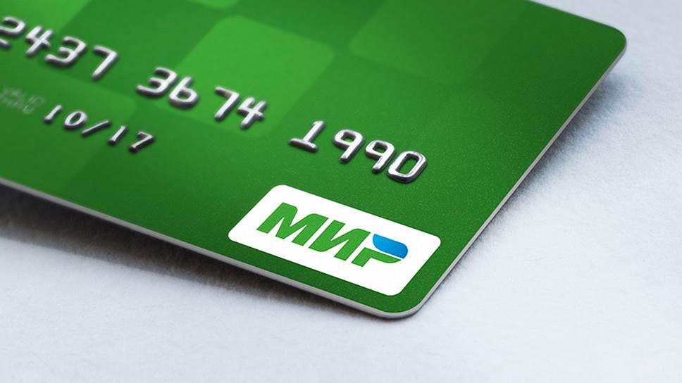 Национальная система платежных карт опубликовала тарифы и правила - 1