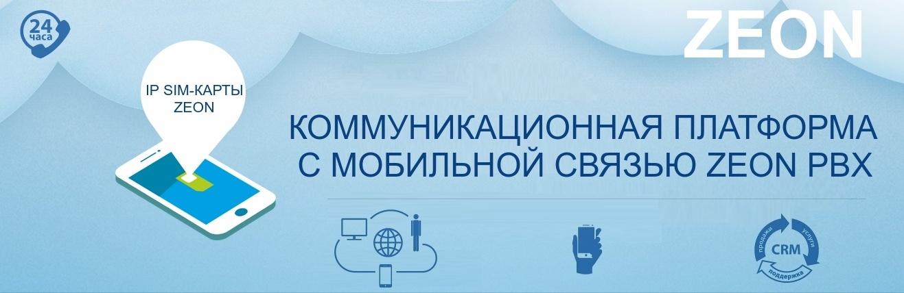 Объединяй и властвуй. Интеграция облачной IP-АТС, CRM и мобильной связи - 1
