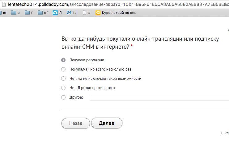 Опрос Lenta.ru