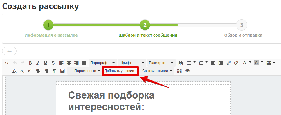 Как найти подход к каждому подписчику с помощью динамического контента - 3