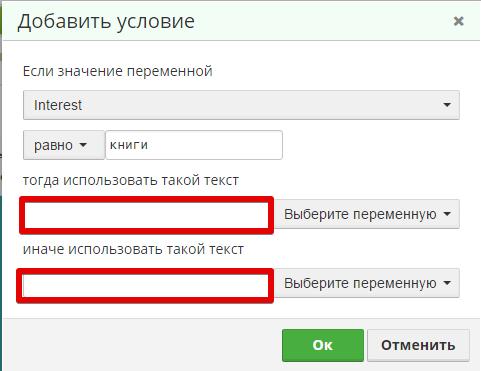 Как найти подход к каждому подписчику с помощью динамического контента - 4