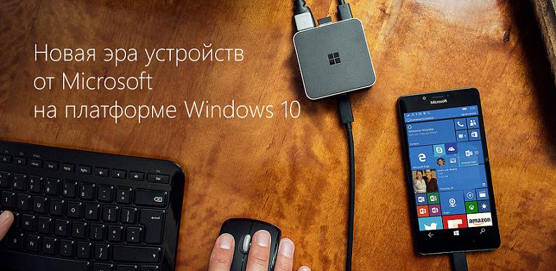 Новая эра устройств от Microsoft под управлением Windows 10 - 1