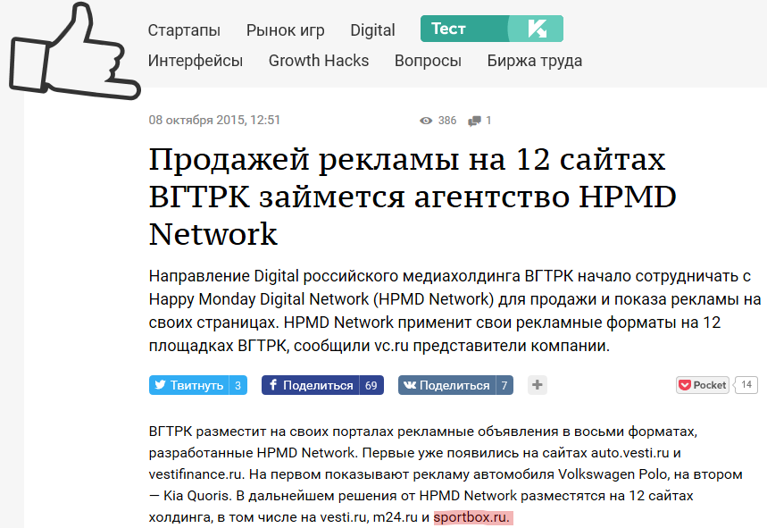 vc.ru публикация о HPMD Network, sportbox.ru, ВГТРК