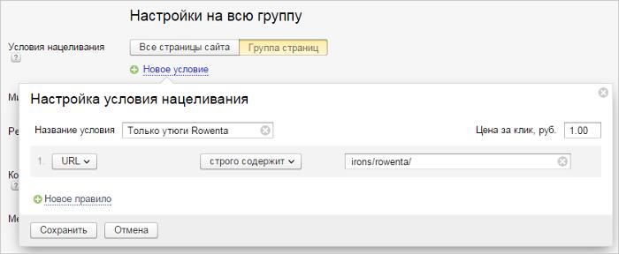 Яндекс.Директ запустил бета-тест «динамических объявлений» — для генерации большого количества однотипных объявлений - 2
