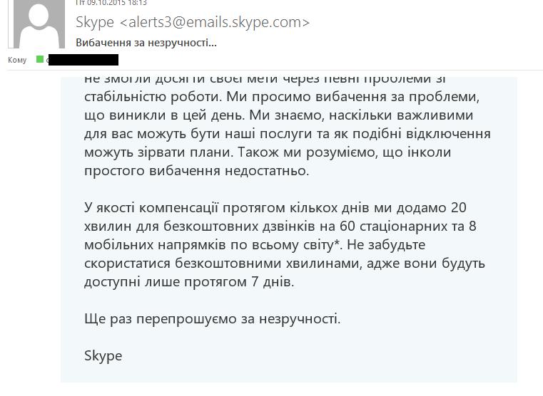 [UPD] Skype раздаёт по 20 минут бесплатного общения - 1