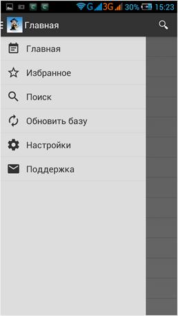 Запускаем приложение под Android (из личного опыта) - 10