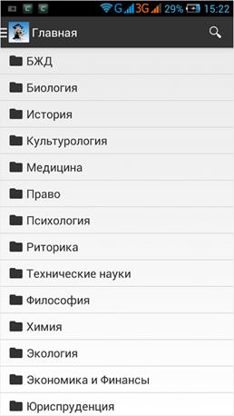 Запускаем приложение под Android (из личного опыта) - 11