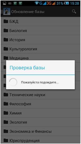 Запускаем приложение под Android (из личного опыта) - 12