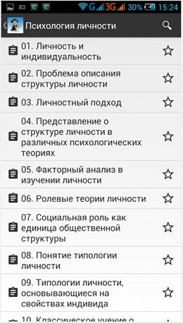 Запускаем приложение под Android (из личного опыта) - 14