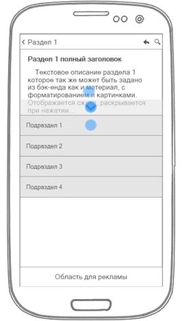 Запускаем приложение под Android (из личного опыта) - 3