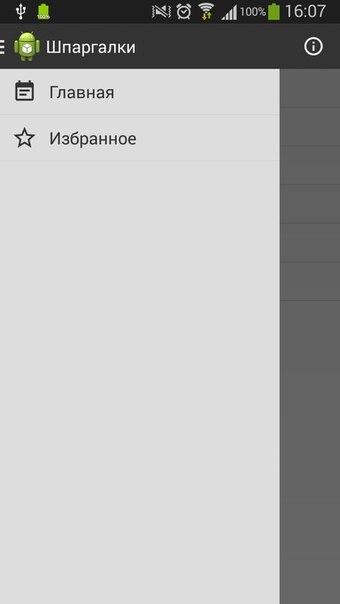 Запускаем приложение под Android (из личного опыта) - 5