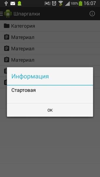 Запускаем приложение под Android (из личного опыта) - 7
