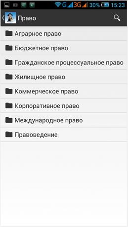 Запускаем приложение под Android (из личного опыта) - 9