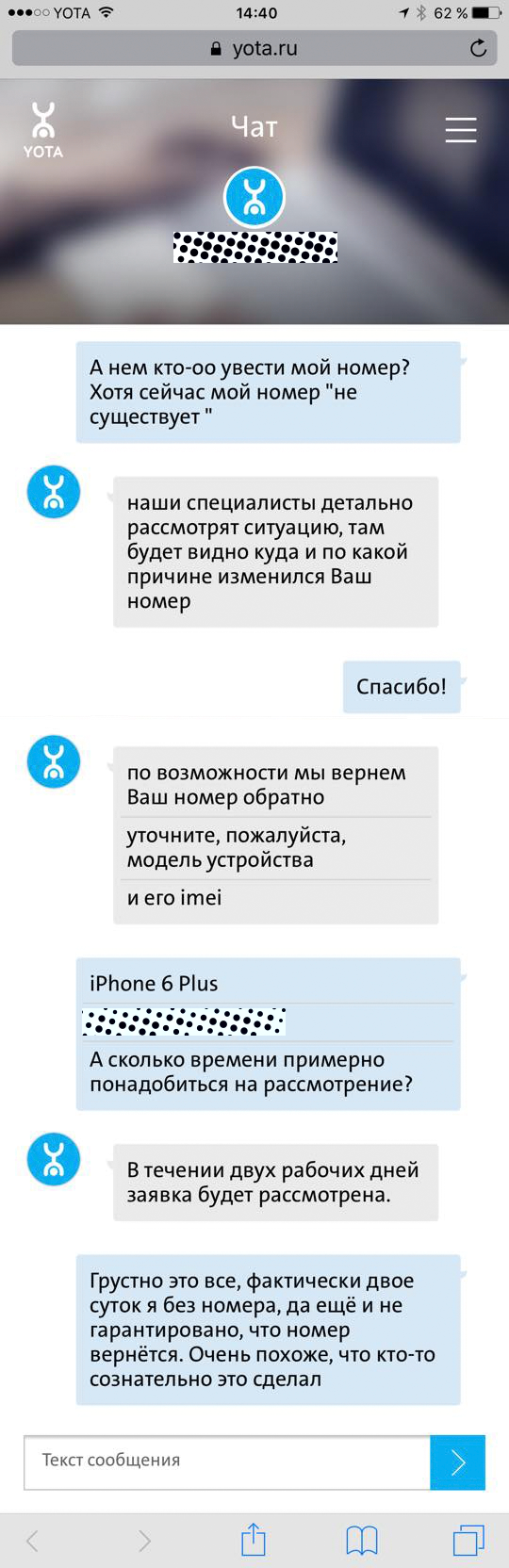 Yota (сотовый оператор в собственности Мегафона) произвольно изменила мой номер телефона, номер может и не вернутся. Вопрос решается 2 дня