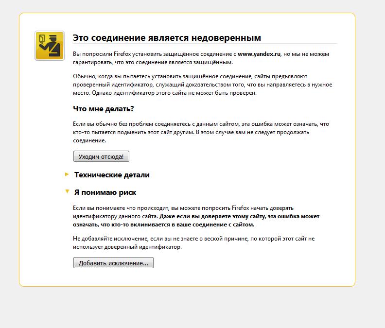 Mozilla: Ошибка sec_error_unknown_issuer (мысли вслух) - 2