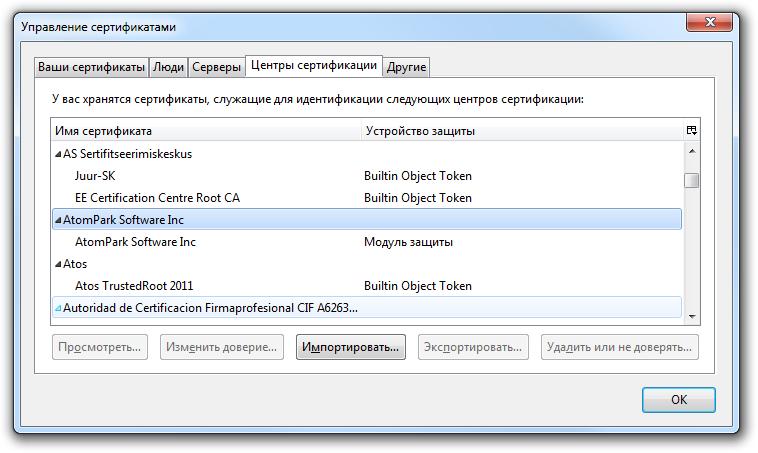 Mozilla: Ошибка sec_error_unknown_issuer (мысли вслух) - 4
