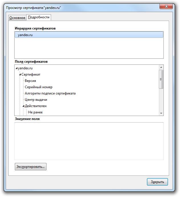 Mozilla: Ошибка sec_error_unknown_issuer (мысли вслух) - 5