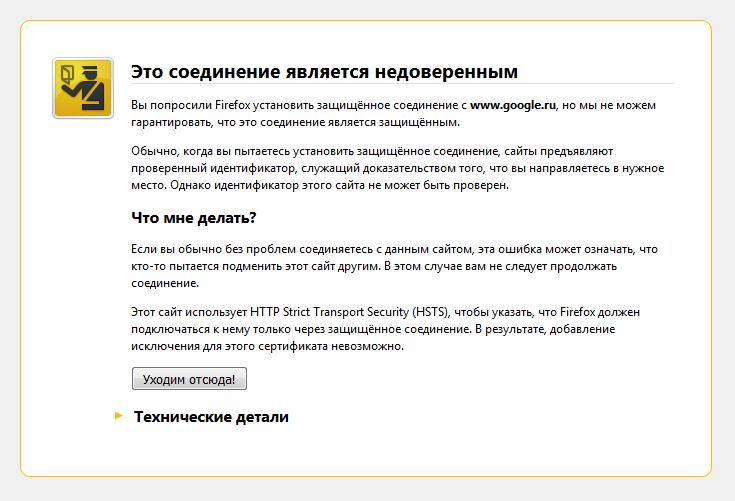 Mozilla: Ошибка sec_error_unknown_issuer (мысли вслух) - 1