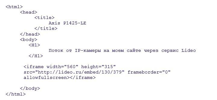 Добавление потока от IP-камеры на свой сайт - 16