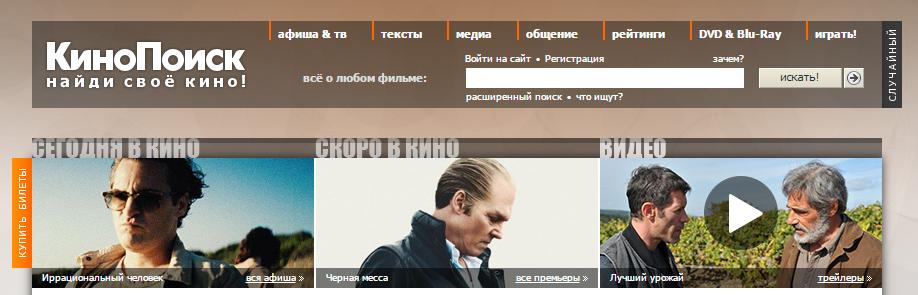 На kinopoisk.ru вернули прежний «Кинопоиск» - 1