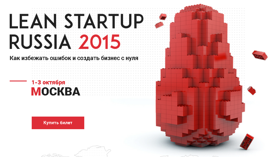 LEAN Startup Russia 2015