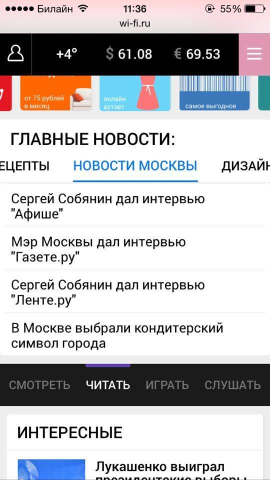 Собянин оккупировал Rambler&Co. Афишу, Газету.ру, Ленту.ру