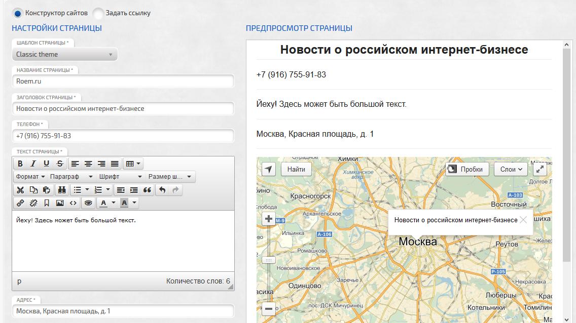 «Максима Телеком» открыла окно самообслуживания для покупки рекламы таргетированной по станциям метро с wi-fi - 2